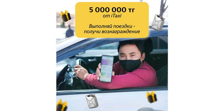 ВЕСЕННЯЯ КРУПНЕЙШАЯ АКЦИЯ 5 000 000 тенге