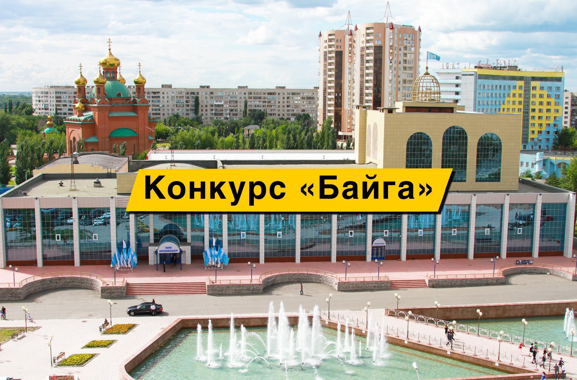 """Конкурс """"Байга"""" в г.Павлодар"""