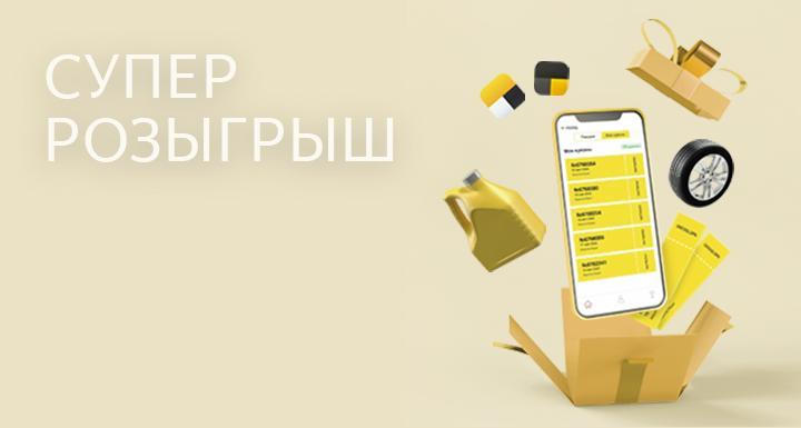 Победители СУПЕР-Розыгрыша 30.07.21