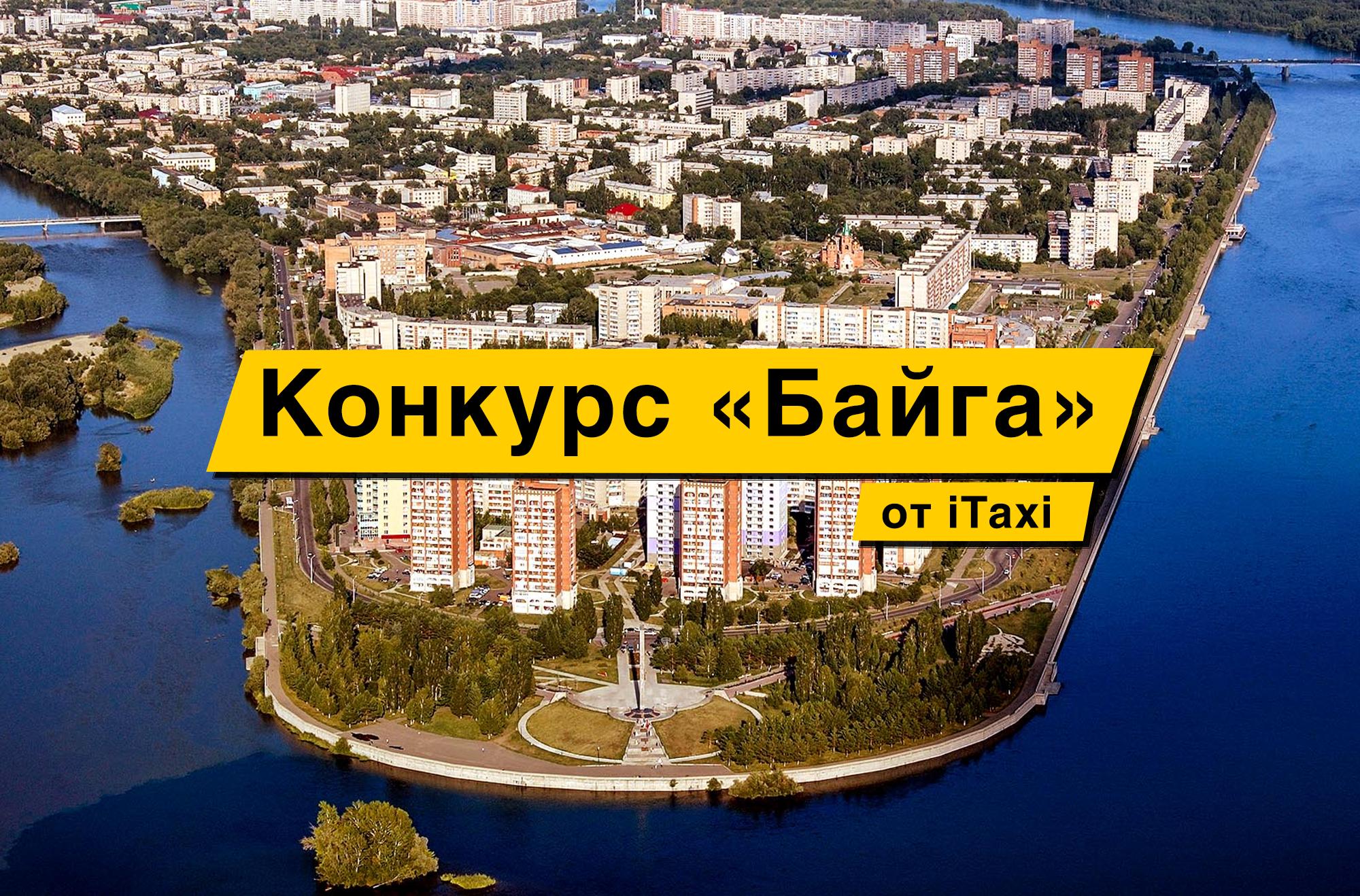 """Конкурс """"Байга"""" в г.Усть-Каменогорск"""