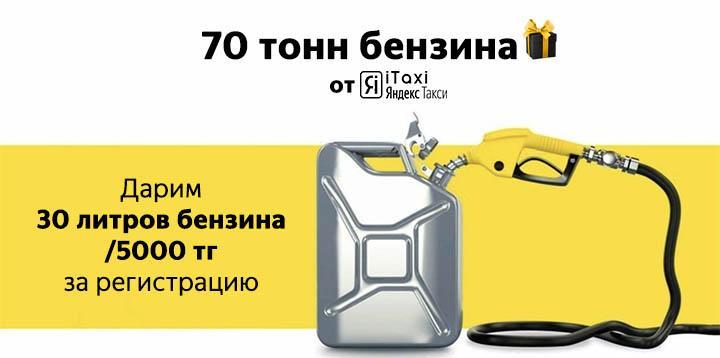 """Акция для новых водителей """"70 тонн бензина"""" от iTaxi"""