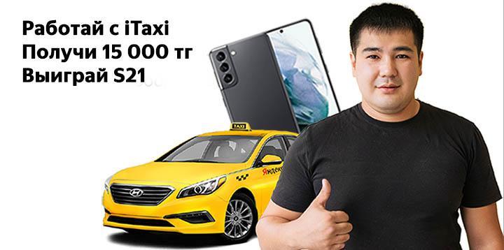 Выиграйте новенький смартфон от iTaxi! +15000 тг гарантированно