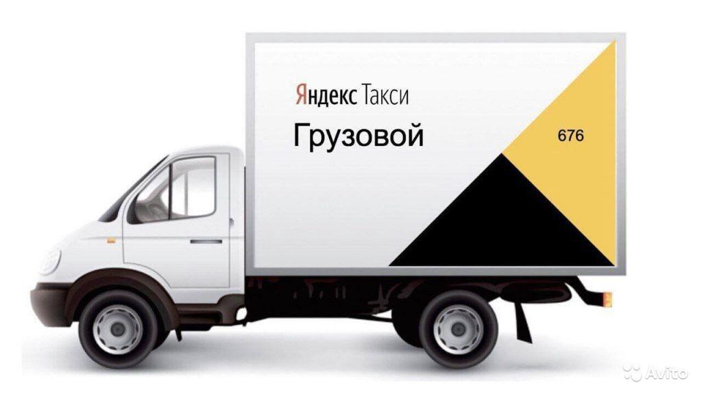 Тариф «Грузовой» в Яндекс.Такси