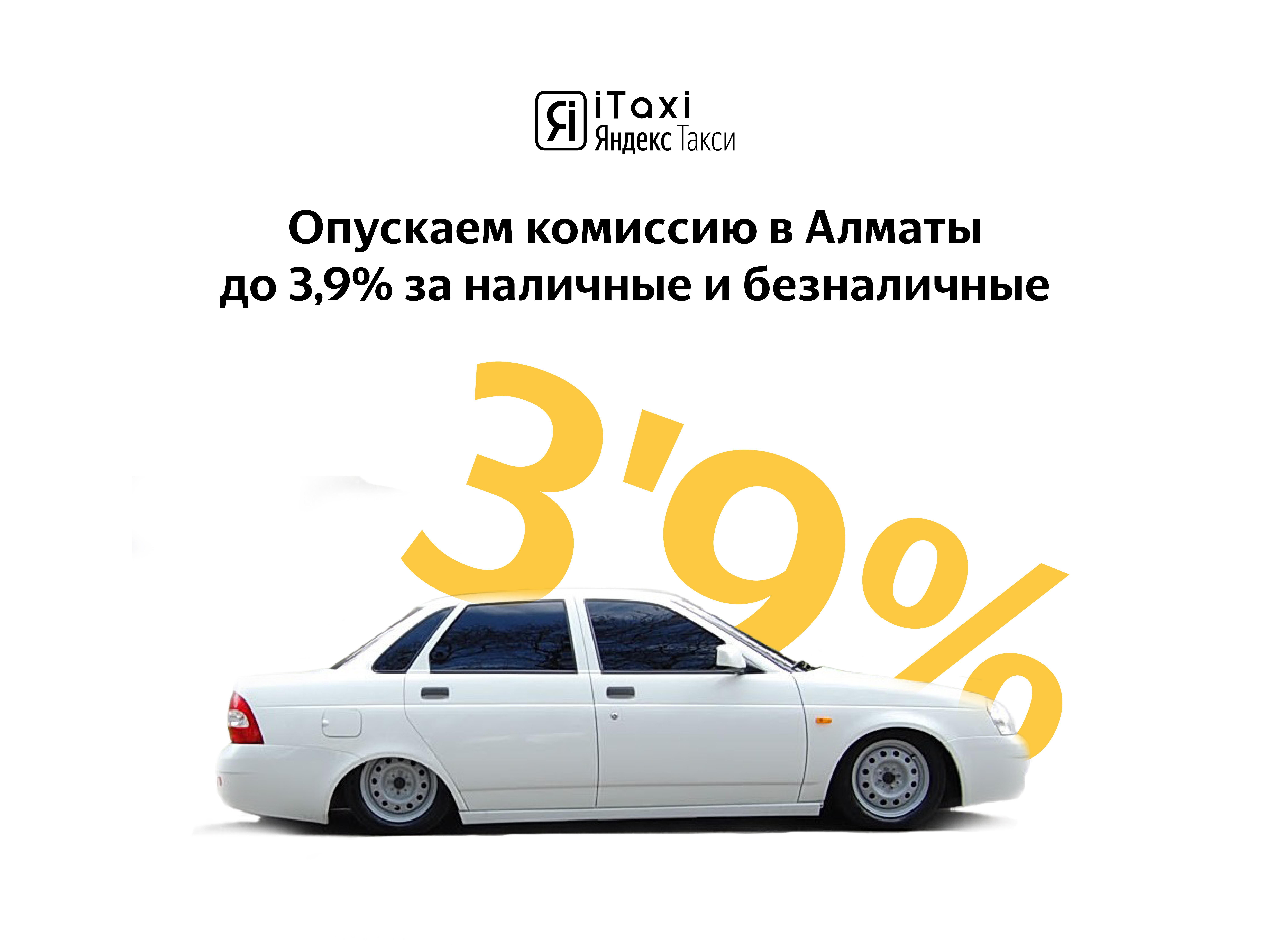Cнижение комиссии в Алматы